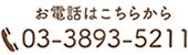 お電話でのお問い合わせは03-3893-5211まで